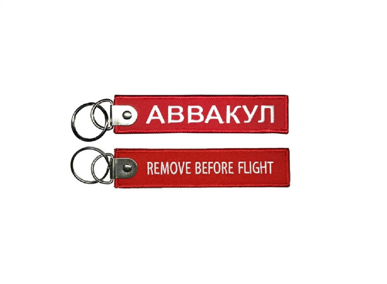 Брелок Remove Before Flight - АВВАКУЛ