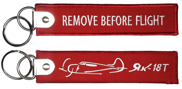 Брелок «Remove before flight ЯК18-Т»